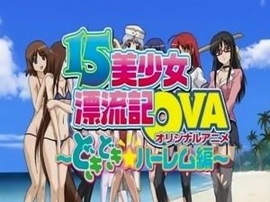 15 Bishoujo Hyouryuuki  02 free