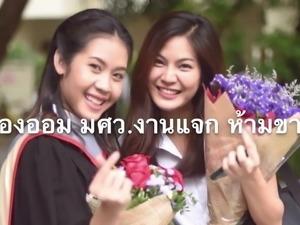 Aom Thailand